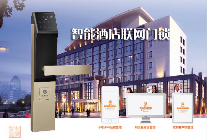酒店联网锁网络锁系统解决方案