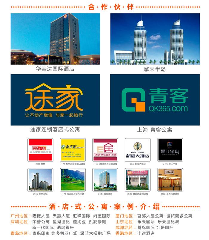 短租房、酒店式公寓、家庭旅馆智能门锁及解决方案