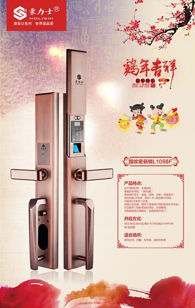 在选配和使用门锁时必须注意_豪力士智能锁