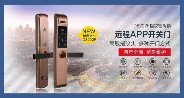 豪力士新品D8202F智能锁