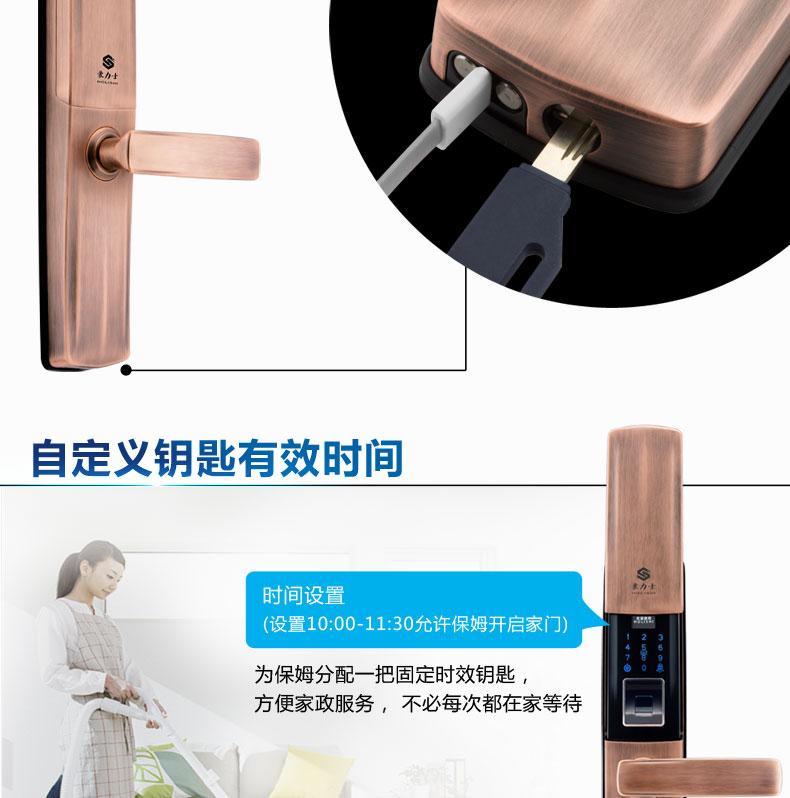 豪力士新品D9001F上市-智能锁厂家