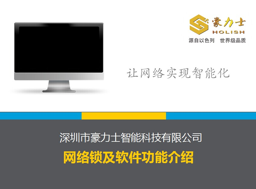 豪力士网络锁及软件功能介绍