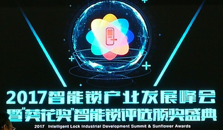 """首届""""葵花奖""""颁奖典礼华丽落幕!豪力士过..."""