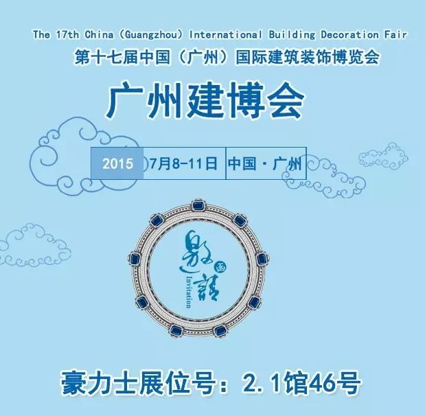 豪力士2015广州国际建筑装饰博览会