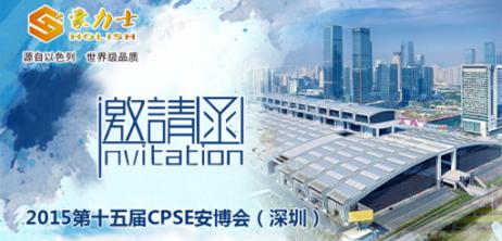 豪力士2015深圳国际安博会邀请函