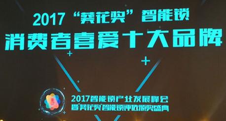 """祝贺豪力士荣获葵花奖""""2017智能锁消费..."""