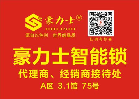 豪力士智能锁,广州建博会|Day3盛况