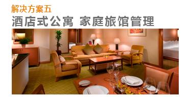 短租房、酒店式公寓、家庭旅馆门锁及解决方案