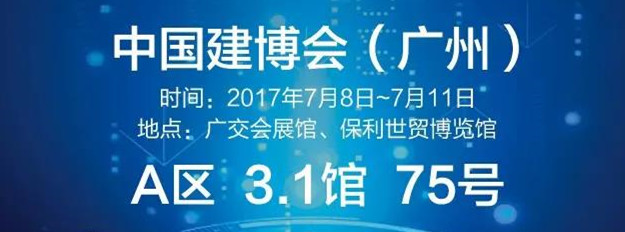 第十九届中国(广州)国际建材装饰博览会倒...