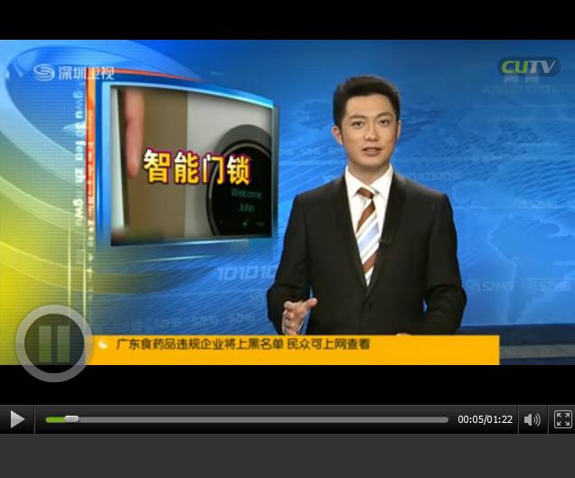 """深圳卫视《正午三十分》:手机遥控""""智能门..."""